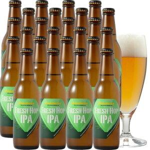 2021年初摘み とれたて 生ホップ使用 IPAビール「FRESH HOP IPA(フレッシュホップアイピーエー)」24...