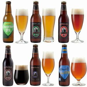 秋 クラフトビール 飲み比べセット 6種6本 <フレッシュホップ IPAビール、ペールエール、黒ビール入> 【地ビール ...