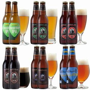 秋 クラフトビール 飲み比べセット 6種12本 <フレッシュホップ IPAビール、ペールエール、黒ビール入> サンクトガ...