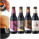<チョコビール 4種4本 飲み比べセット> 話題の黒ビール、チョコレートビール全種詰め合わせ【あす楽 ...