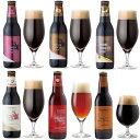 チョコビール全種入 フレーバービール 6種6本 飲み比べセット【本州送料無料】クラフトビール 詰め合 ...