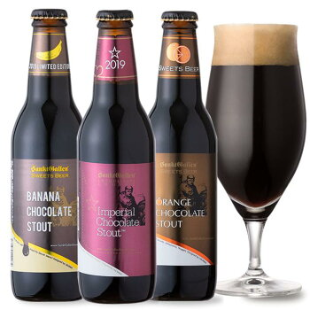 チョコレートビール3種