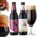 【バレンタイン限定】チョコビール <紅白ラベル 2種2本セット> インペリアルチョコレートスタウトと ...