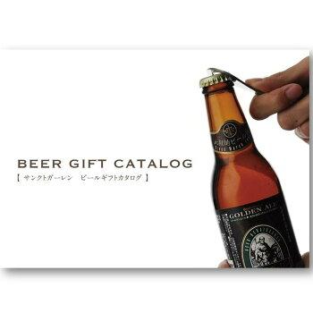 サンクトガーレンビールカタログギフト