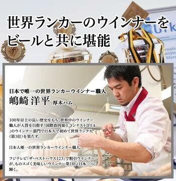 日本一唯一の世界ランカー作のウインナー&元祖地ビール蔵の金賞ビールA(2-3人向)【送料無料】