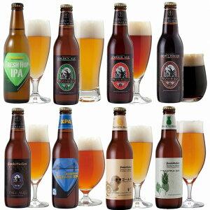 クラフトビール 飲み比べセット 8種8本 <フレッシュホップ IPAビール、ペールエール、黒ビール、湘南ゴールド、パイナ...