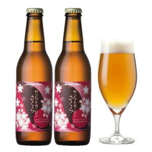 <春限定>桜の花でつくったクラフトビール【サンクトガーレン さくら 2本 詰め合わせ】桜餅のような香りと味わいの地ビール【本州送料無料】【あす楽】出産内祝い・結婚内祝いのし、誕生日プレゼントギフトシール対応。退職 御礼 ギフト や お花見にも