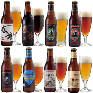 感謝ビール入 クラフトビール 8種8本 飲み比べセット < 湘南ゴールド、IPAビール、黒ビール、ペールエール ほか 地...