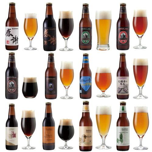 サンクトガーレン クラフトビール 12種 飲み比べセット<夏限定のパイナップルエール、湘南ゴールド、感謝ビール、IPAビ...