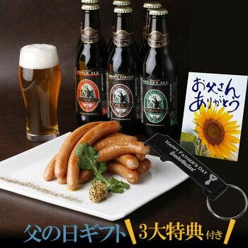 【日本一ウインナー&金賞ビールA(2-3人向)】
