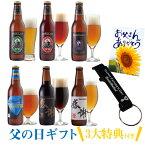 土日も発送対応 父の日プレゼント【父の日3大特典付ギフト】感謝ビール入 地ビール6種6本 詰め合わせ クラフトビール飲み比べセット<世界一のIPAビール、黒ビールも>【あす楽】