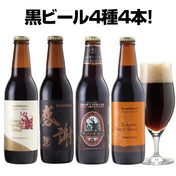 チョコビール入クラフト4種セット