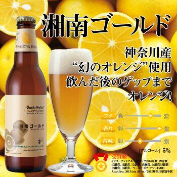 夏限定クラフトビール詰め合わせ6種6本