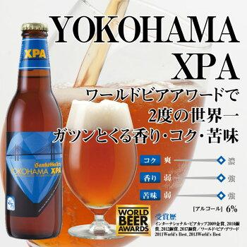 【4月14日以降お届け】<春夏限定フルーツビール湘南ゴールド入>クラフトビール6種飲み比べセット(6本入)【送料無料】