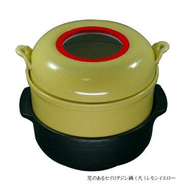 『理由(わけ)あり』窓のあるセイロ蒸鍋(大)レモンイエロー有田焼 波佐見焼 生活便利食器
