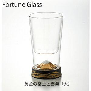 ビールグラス 【フォーチュングラス 黄金富士 大】 有田焼 おしゃれグラス有田焼 二重構造 ギフト ダブルウォールグラス