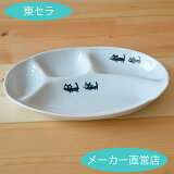 【ヘルシー仕切り皿(子ねこ)】 ランチプレート 仕切り皿 プレート 取り皿 有田焼 波佐見焼 おしゃれ食器