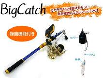 録画機能付き赤外線水中カメラ搭載リール&ロッドセットビッグキャッチ(BigCatch)スピニングリール式