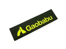 �����Х�(Gaobabu)��Gaobabu���ƥå���