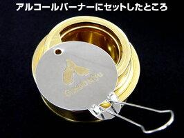 ガオバブ(Gaobabu)☆Gaobabuアルコールバーナー火力調整・消火フタ