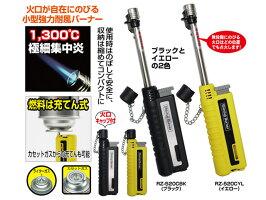 新富士バーナー☆スライドガストーチRZ-520