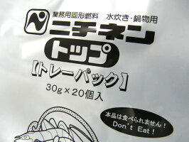 ニチネン☆業務用固形燃料トップトレーパックA-3030g×20個