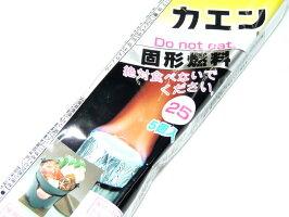 ニイタカ(NIITAKA)☆固形燃料カエン25g5個入り