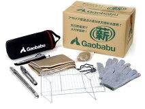 ガオバブ(Gaobabu)☆Gaobabu本格的焚き火オールインワンお得セットGSET-22