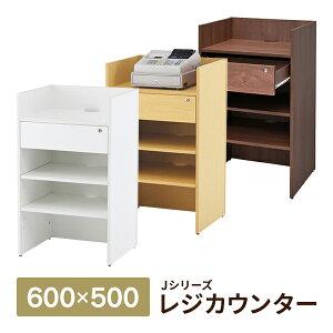 木製レジカウンター3色W600mmH1000レジ台木製受付カウンターもございます
