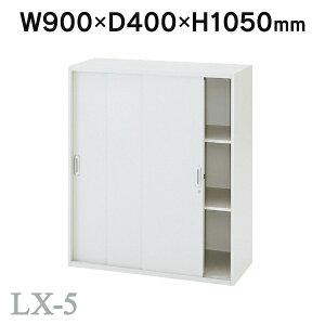 リンクス3枚引違い保管庫ホワイトL5−A105SSW4W900・D400・H1050