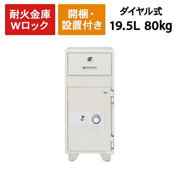 設置無料/投入式耐火金庫 19.5L 80kg PD-20NN PS-20 (代引決済不可商品):ムラカミビジネス 特選工房