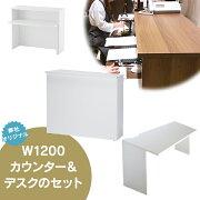 カウンター インナー テーブル オフィス シリーズ
