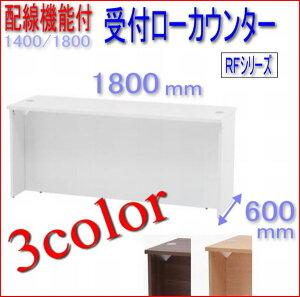 受付 カウンター W1800 3色 配線機能付にRFLC-1800シリーズ RFLC2-1800 木製ローカウンター アール・エフ・ヤマカワ 送料無料(代引決済不可商品)