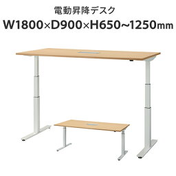 パソコンデスク 組立・設置迄 電動昇降デスク 昇降テーブル 長方形 1800×900 FWD-1890 NA 送料無料