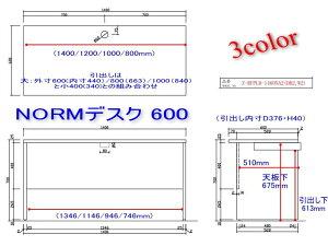 シンプルワークデスク木製デスク平机幅1200×奥行600ノルム学習机にも