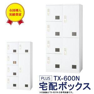 TX-600Nマンション用宅配ボックスセット