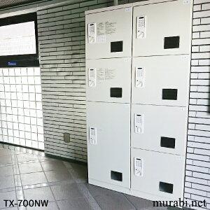 tx-700nマンション用宅配ボックス