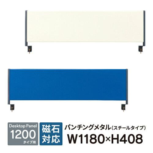 スチールタイプ デスクトップパネル 1200 YSP-S120ブルー・ アイボリーの2色 RJ/JS/20L/B-Foret (...