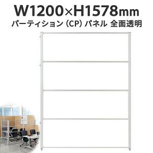 CPパネルパーテーション全面クリアCP-FG1512H1600・W1200パーティション透明