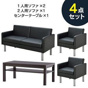 応接セットソファ/ブラック・テーブル/ダーク