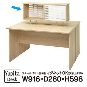 デスク上置き箱パンチングメタル付RFWD-DTSH-NA[ユピタデスクシリーズ]木製デスクとコーディネート可能