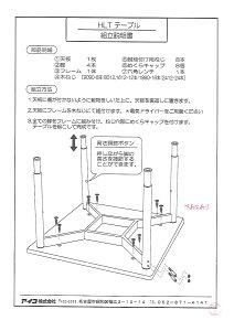 HLTテーブル/組立説明書