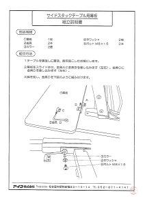 aicoサイドスタックテーブル用幕板組立説明書