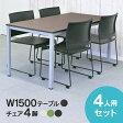 おしゃれなダーク  ミーティングテーブル セット RFMT-1575D-BONUM 椅子3色 1500mm 送料無料(代引決済不可商品)