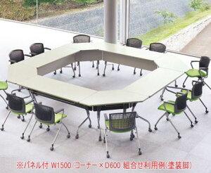 会議用テーブル/ロの字型ミーティング方式