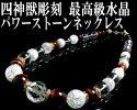 四神獣彫水晶ネックレス