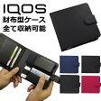 iQOS アイコス 専用 ケース カバー 財布型 本体 ヒートスティック クリーナー 収納可能 iQOSケース アイコスケース アイコスカバー