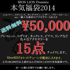 数量限定!10万円以上の商品が入った福袋です!!福袋/IRONLION/五万円本気福袋/シルバー、ステ...