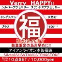 福袋 メンズ IRONLION 壱万円 本気福袋/シルバー、ステン、レザーなどの詰め合わせ!!数量限定です。