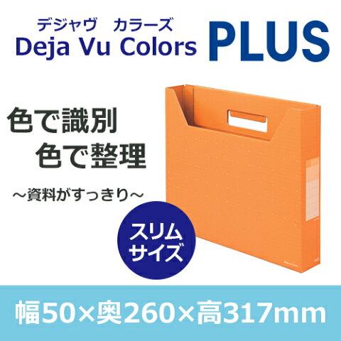 PLUS プラス DEJAVU デジャヴ ボックスファイル ファイルボックス ファイル ケース 段ボックス ダンボックス 段ボール 資料整理 整理 整頓 収納 分類 オフィス 書類 便利 持ち運ぶ スリムサイズ 幅50mm 幅5cm ネーブルオレンジ FL-022BF